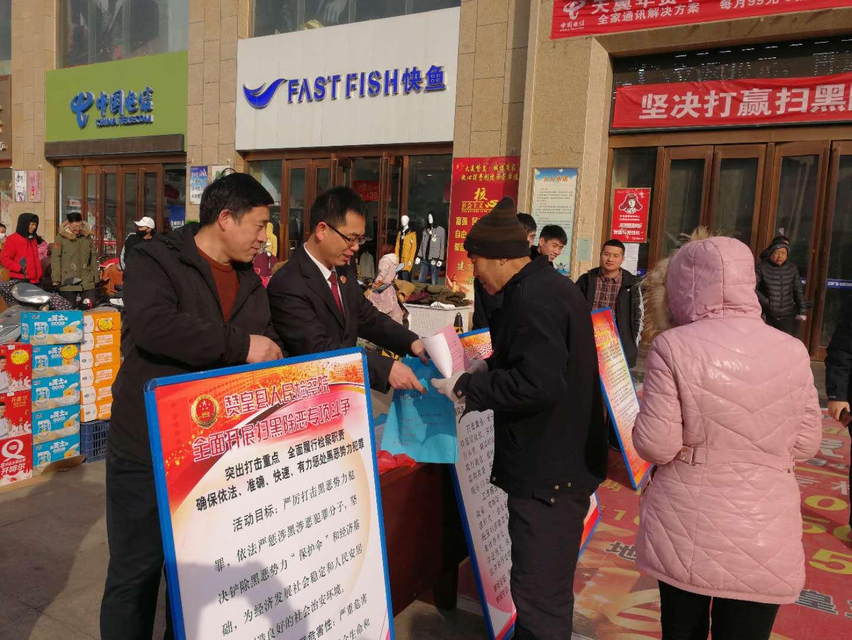 """赞皇县检察院积极开展""""扫黑除恶""""法制宣传活动"""